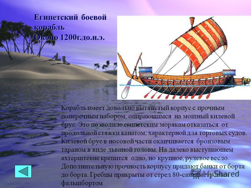 содержание Корабль египтян Корабль этрусков Ассиро-финикийский корабль Греческая бриема Пунический корабль Римская галера Римская квинкверема Корабль критян