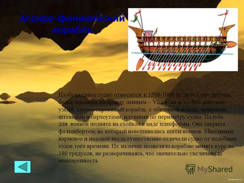 Напоминая формой древние суда финикийцев, эти корабли отличались более крутым изгибом штевней и имели много общего с более поздними судами североевропейских народов. Как и на судах викингов, весла проходили через отверстия в бортах, чем обеспечивалос