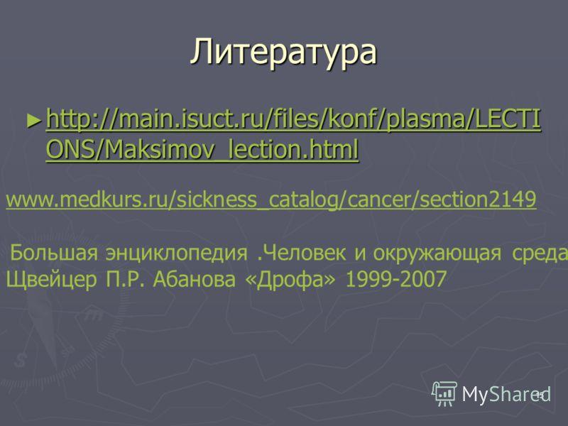 15 Литература http://main.isuct.ru/files/konf/plasma/LECTI ONS/Maksimov_lection.html http://main.isuct.ru/files/konf/plasma/LECTI ONS/Maksimov_lection.html http://main.isuct.ru/files/konf/plasma/LECTI ONS/Maksimov_lection.html http://main.isuct.ru/fi