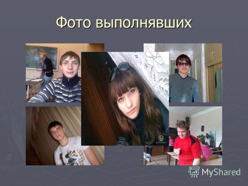 3 Фото выполнявших