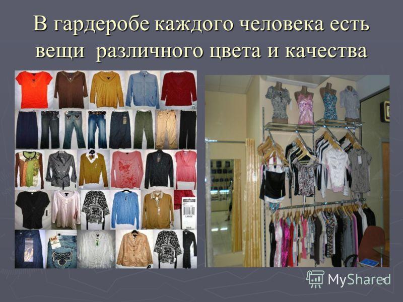 5 В гардеробе каждого человека есть вещи различного цвета и качества