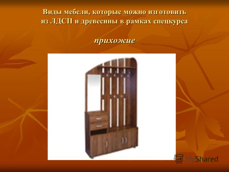 Виды мебели, которые можно изготовить из ЛДСП и древесины в рамках спецкурса прихожие