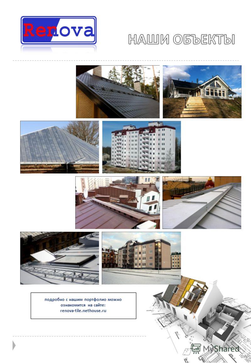 подробно с нашим портфолио можно ознакомится на сайте: renova-tile.nethouse.ru