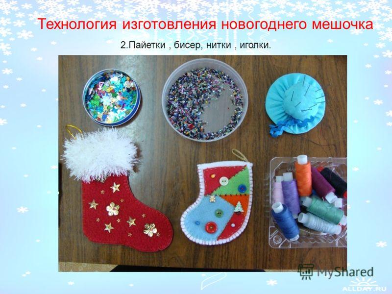 Технология изготовления новогоднего мешочка 2.Пайетки, бисер, нитки, иголки.