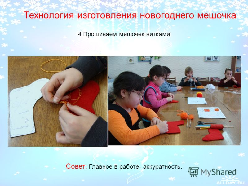 Технология изготовления новогоднего мешочка 4.Прошиваем мешочек нитками Совет: Главное в работе- аккуратность.