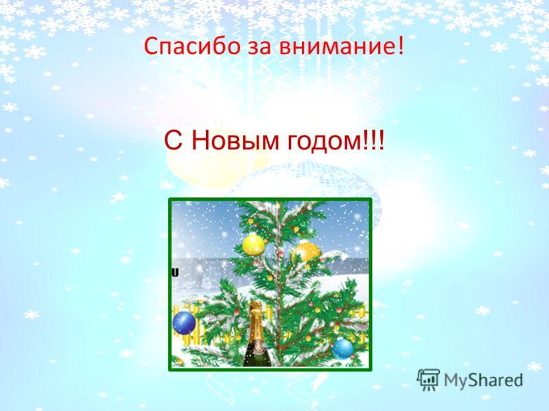 Спасибо за внимание! С Новым годом!!!