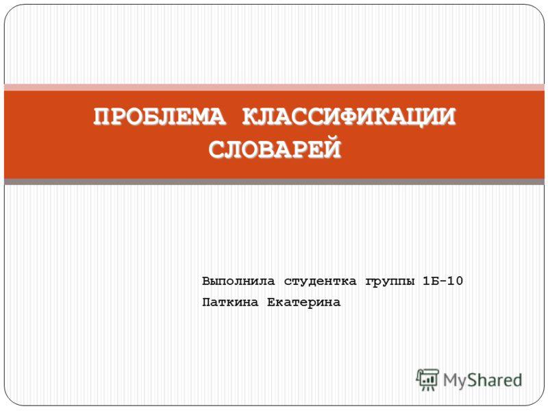 Выполнила студентка группы 1Б-10 Паткина Екатерина ПРОБЛЕМА КЛАССИФИКАЦИИ СЛОВАРЕЙ