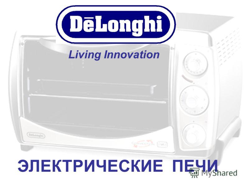 ЭЛЕКТРИЧЕСКИЕ ПЕЧИ Living Innovation