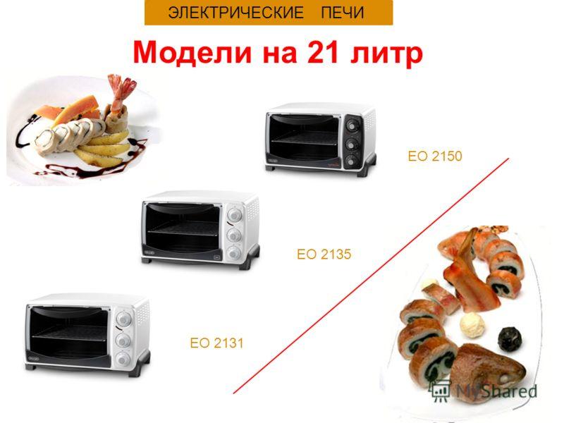 ЭЛЕКТРИЧЕСКИЕ ПЕЧИ Модели на 21 литр EO 2131 EO 2135 EO 2150