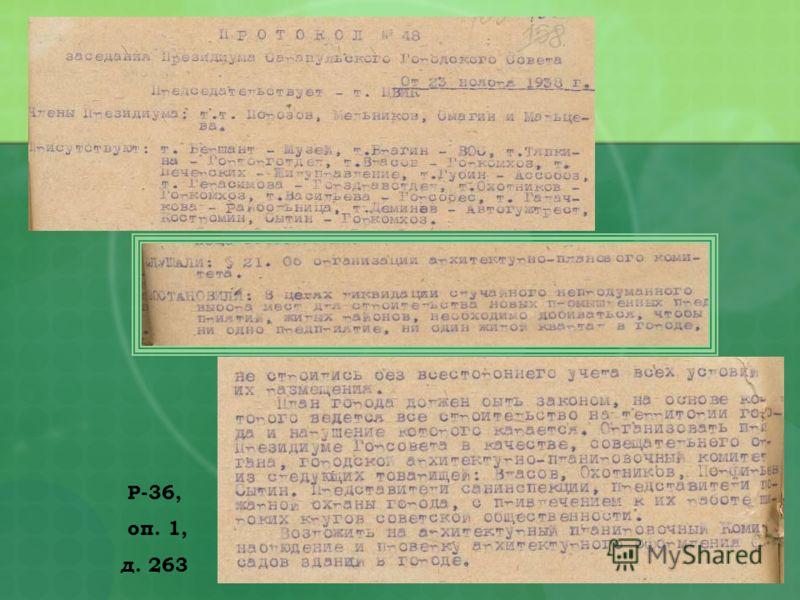 Р-36, оп. 1, д. 263