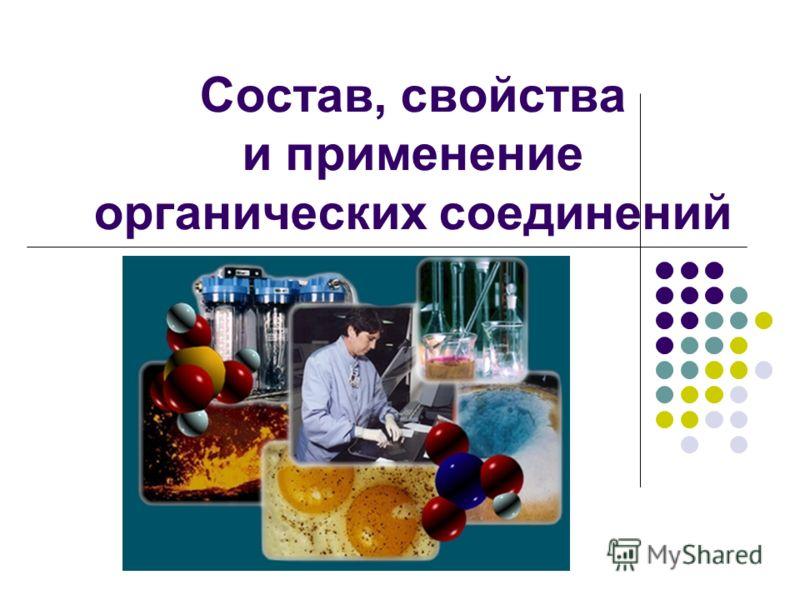 Состав, свойства и применение органических соединений