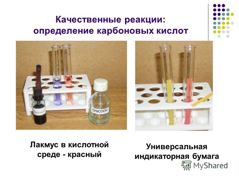 Качественные реакции: определение карбоновых кислот Лакмус в кислотной среде - красный Универсальная индикаторная бумага