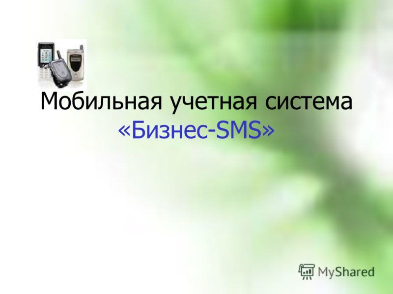 Мобильная учетная система «Бизнес-SMS»