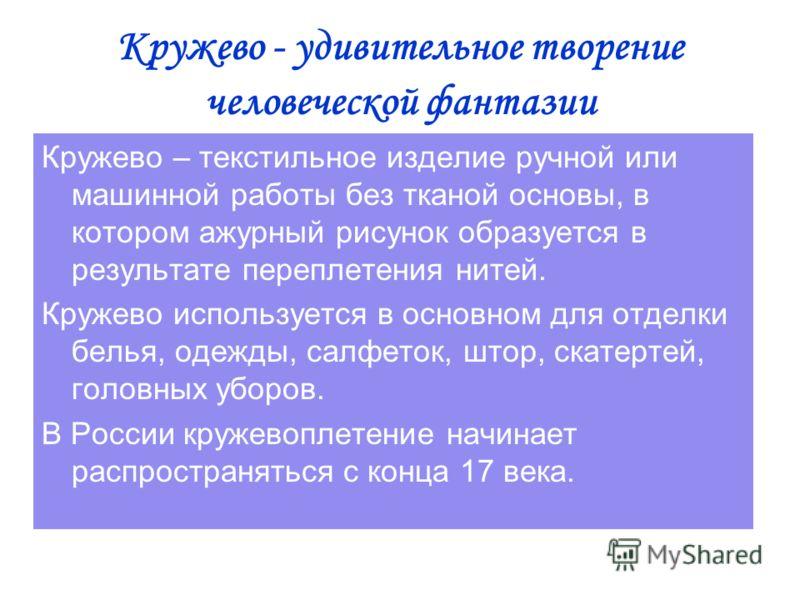 Вологодское Кружево Скачать Бесплатно