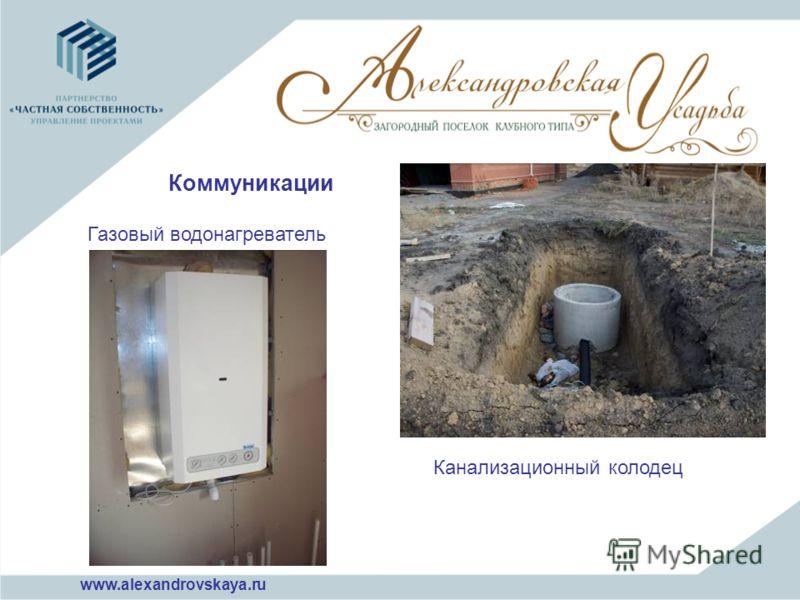 Коммуникации Канализационный колодец Газовый водонагреватель www.alexandrovskaya.ru