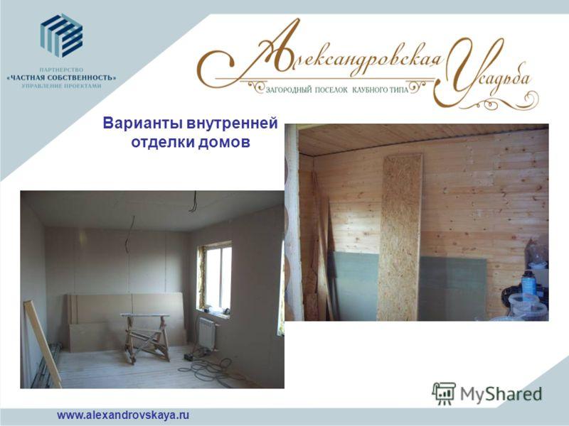Варианты внутренней отделки домов www.alexandrovskaya.ru