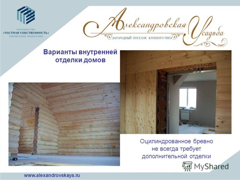 Варианты внутренней отделки домов Оцилиндрованное бревно не всегда требует дополнительной отделки www.alexandrovskaya.ru