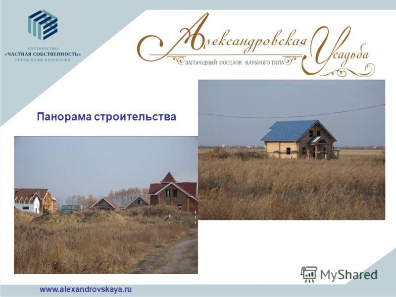 Панорама строительства www.alexandrovskaya.ru