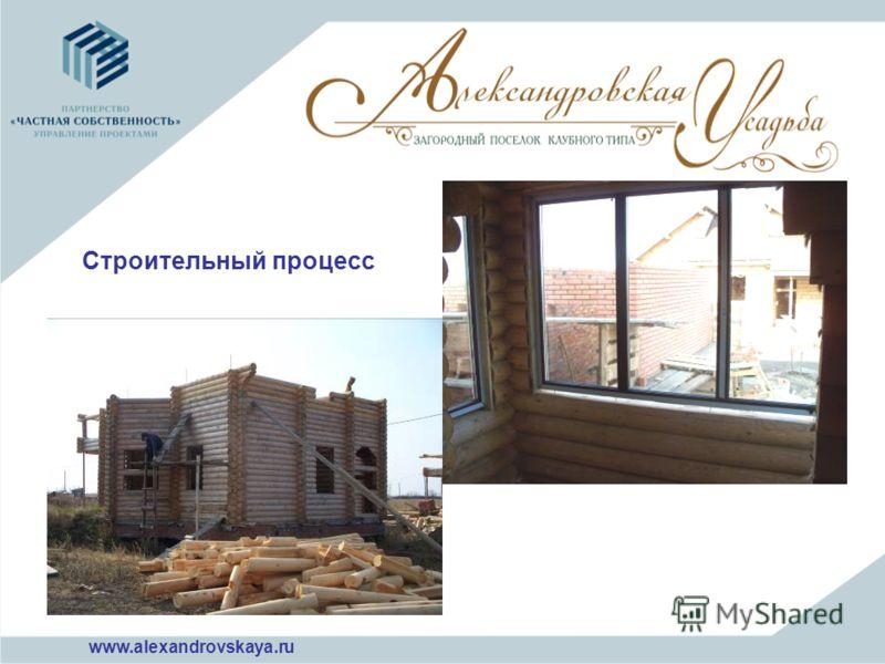 Строительный процесс www.alexandrovskaya.ru