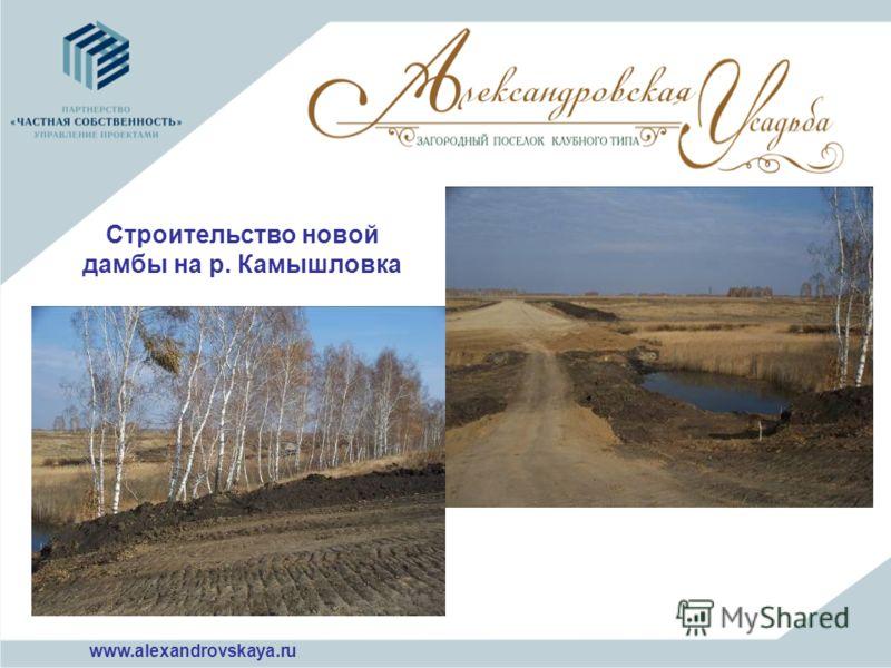 Строительство новой дамбы на р. Камышловка www.alexandrovskaya.ru
