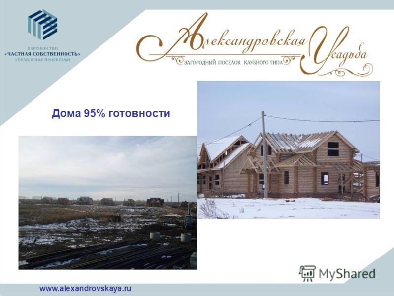 Дома 95% готовности www.alexandrovskaya.ru