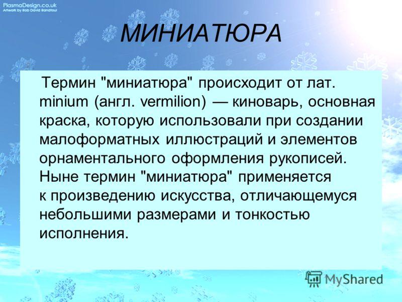 МИНИАТЮРА Термин