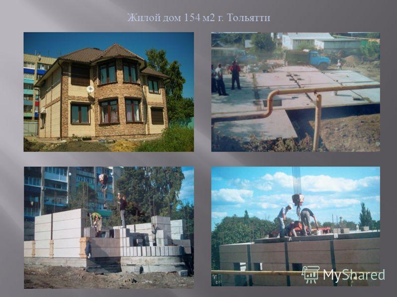 Жилой дом 154 м 2 г. Тольятти