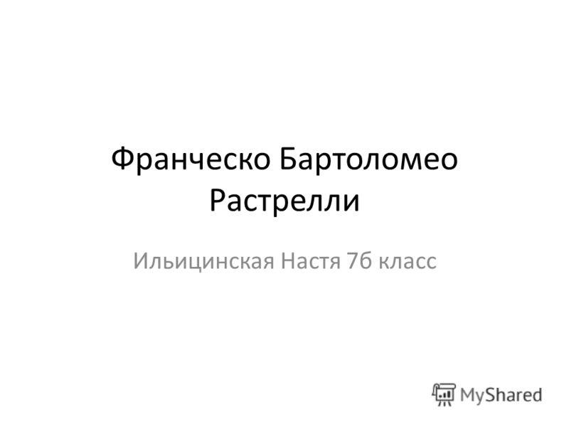 Франческо Бартоломео Растрелли Ильицинская Настя 7б класс