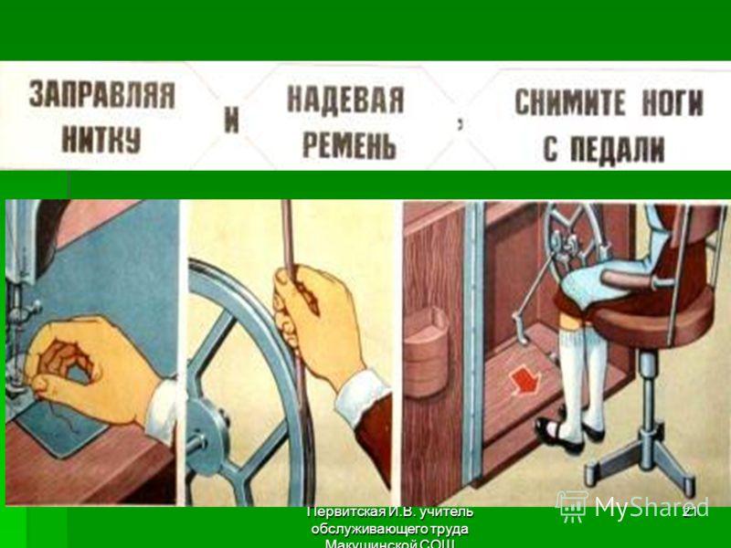 Первитская И.В. учитель обслуживающего труда Макушинской СОШ 21
