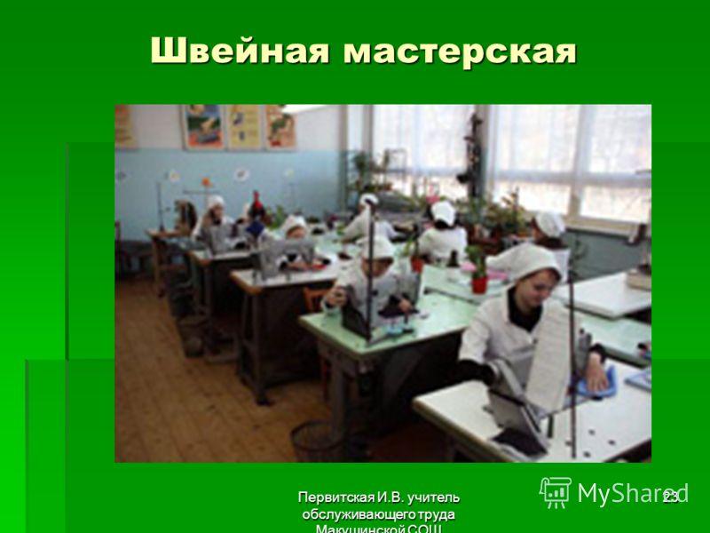 Первитская И.В. учитель обслуживающего труда Макушинской СОШ 23 Швейная мастерская Швейная мастерская
