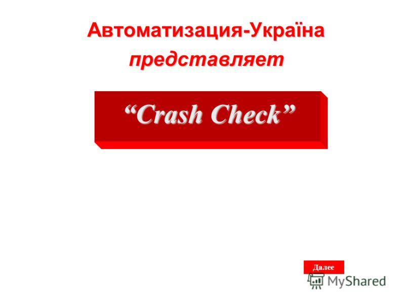 Автоматизация-Україна представляет Crash Check Далее