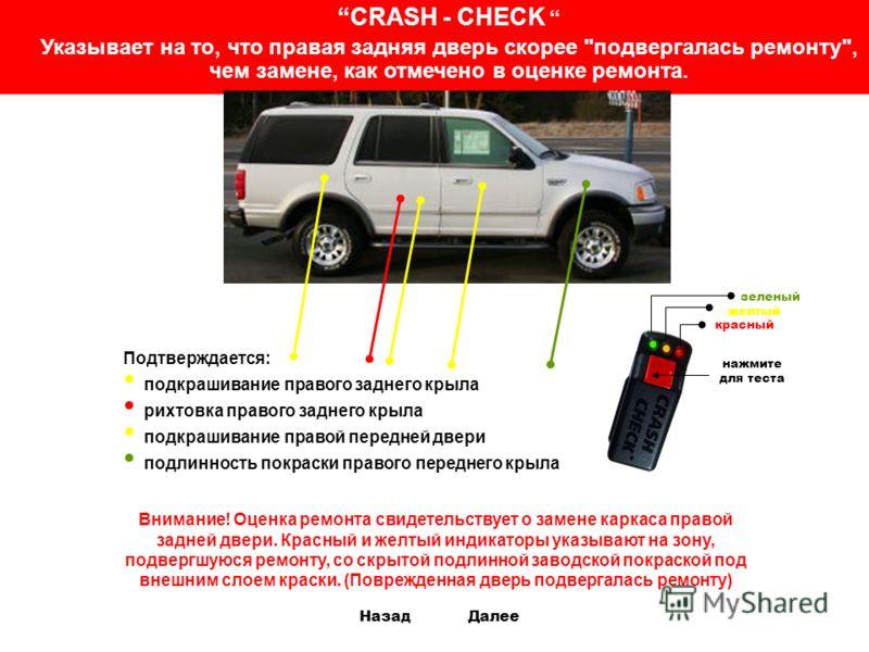 CRASH - CHECK Указывает на то, что правая задняя дверь скорее
