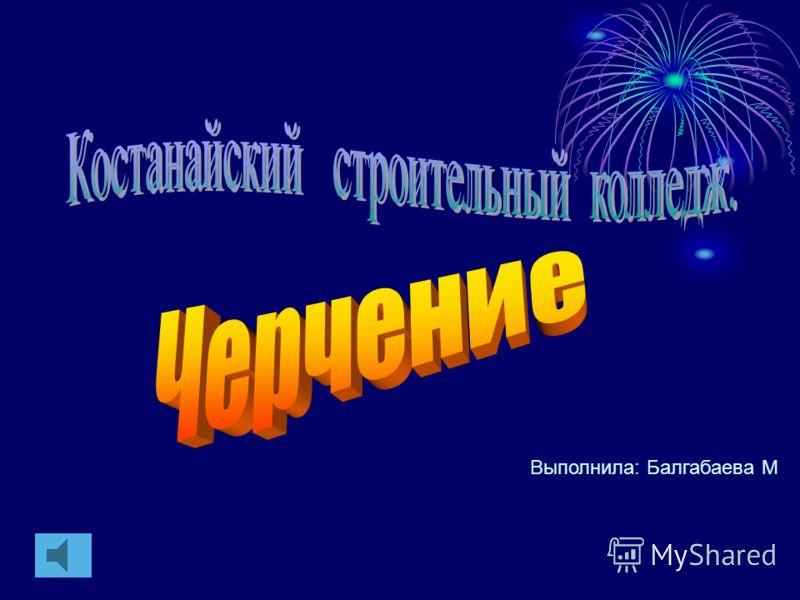 Выполнила: Балгабаева М