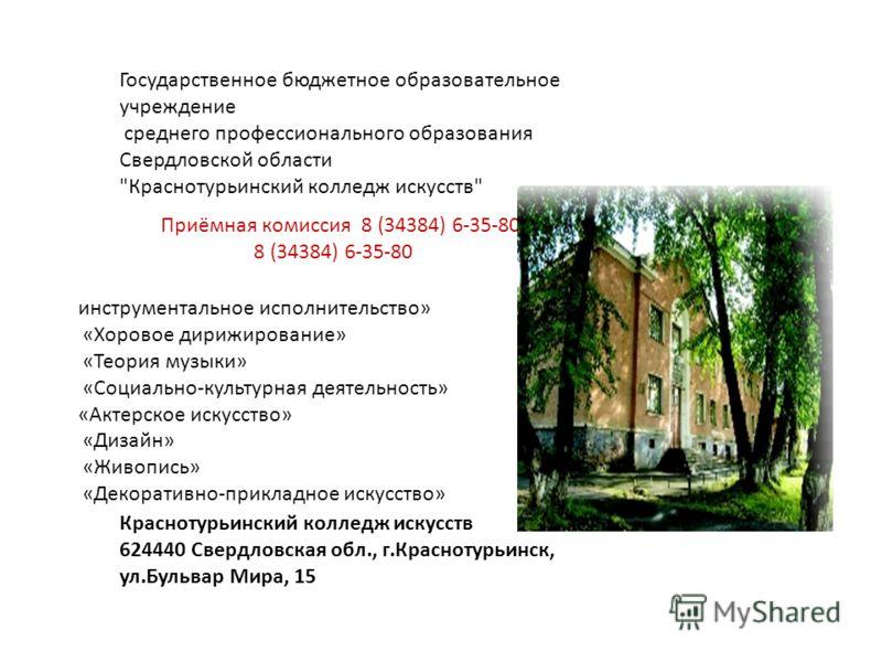 Государственное бюджетное образовательное учреждение среднего профессионального образования Свердловской области