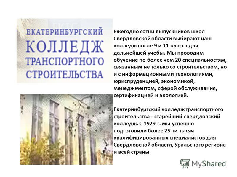 Ежегодно сотни выпускников школ Свердловской области выбирают наш колледж после 9 и 11 класса для дальнейшей учебы. Мы проводим обучение по более чем 20 специальностям, связанным не только со строительством, но и с информационными технологиями, юрисп