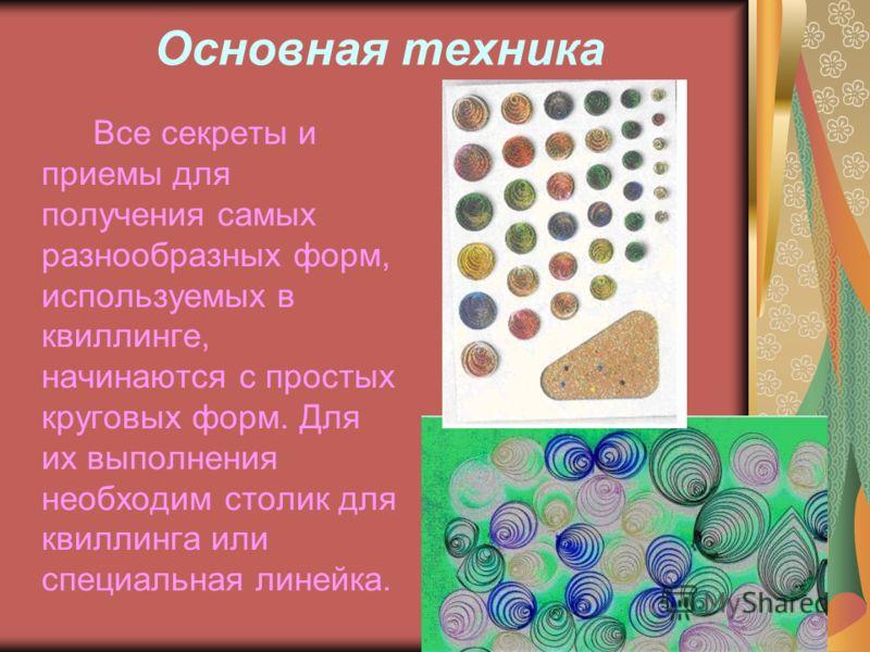 Основная техника Все секреты и приемы для получения самых разнообразных форм, используемых в квиллинге, начинаются с простых круговых форм. Для их выполнения необходим столик для квиллинга или специальная линейка.