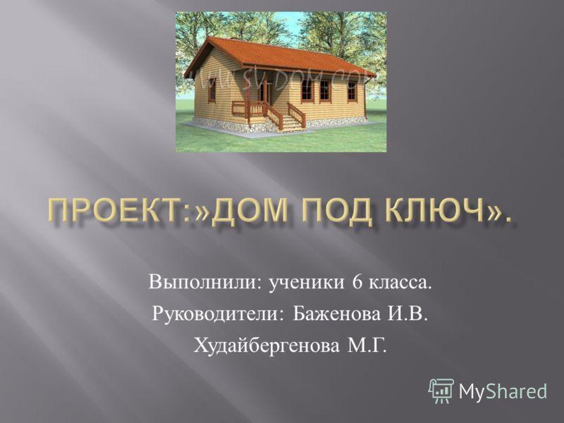 Выполнили : ученики 6 класса. Руководители : Баженова И. В. Худайбергенова М. Г.