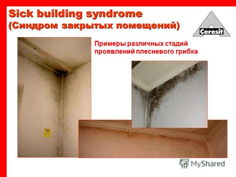 Влажность воздуха [g/m 3 ] Относительная влажность [%] Температура воздуха [°C] (Синдром закрытых помещений) Sick building syndrome