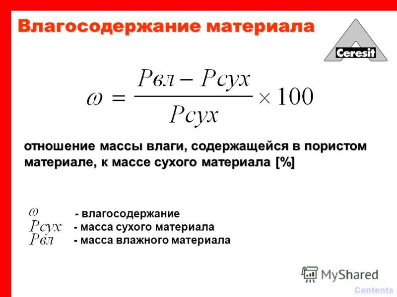 Коэффициент теплопроводности материала количество тепла в ккал или джоулях, которое проходит в единицу времени через 1 м 2 однородного ограждения толщиной 1м при разности температур на его поверхностях 1°С [Вт/мК] 0,04 Вт/мК для минплиты 0,04 Вт/мК д