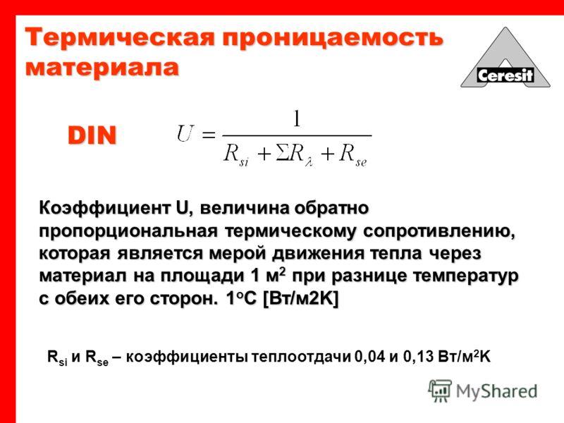 Термическое сопротивление материала Термическое сопротивление слоистой конструкции равно сумме термических сопротивлений всех слоев.
