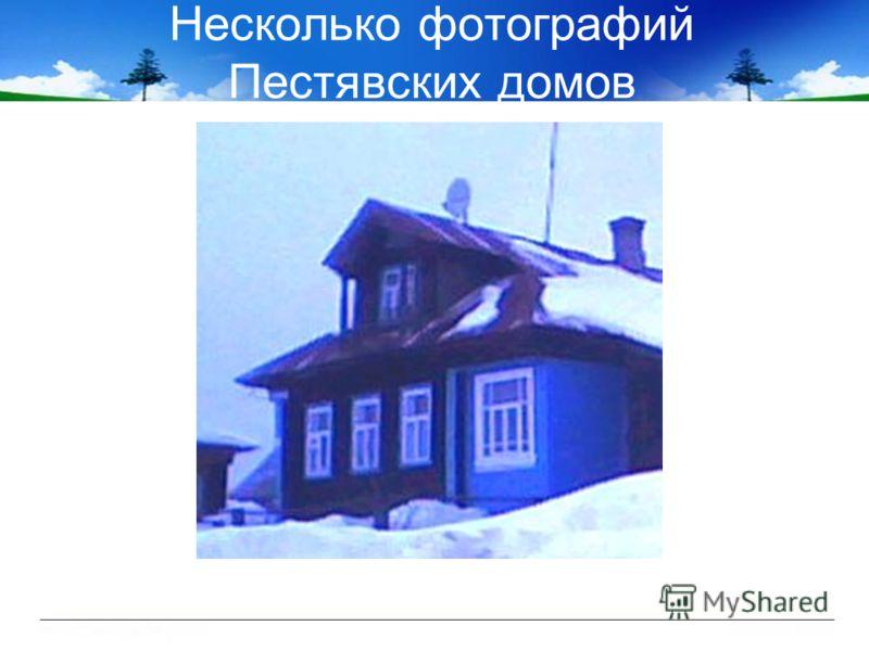 Несколько фотографий Пестявских домов