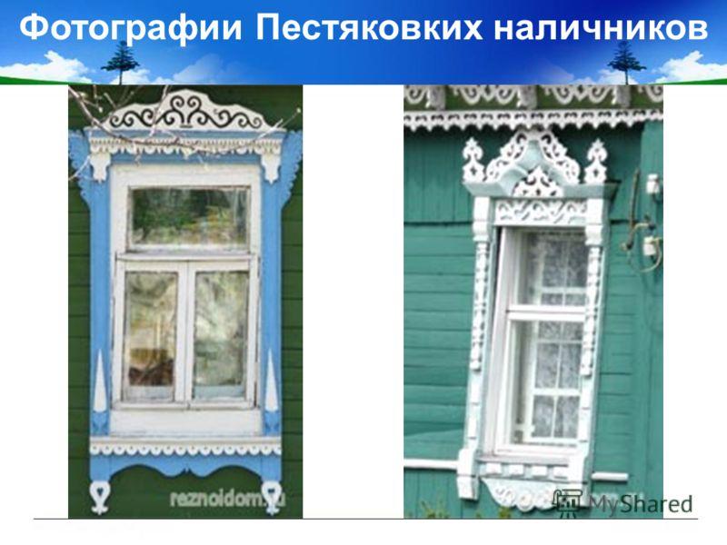 Фотографии Пестяковких наличников
