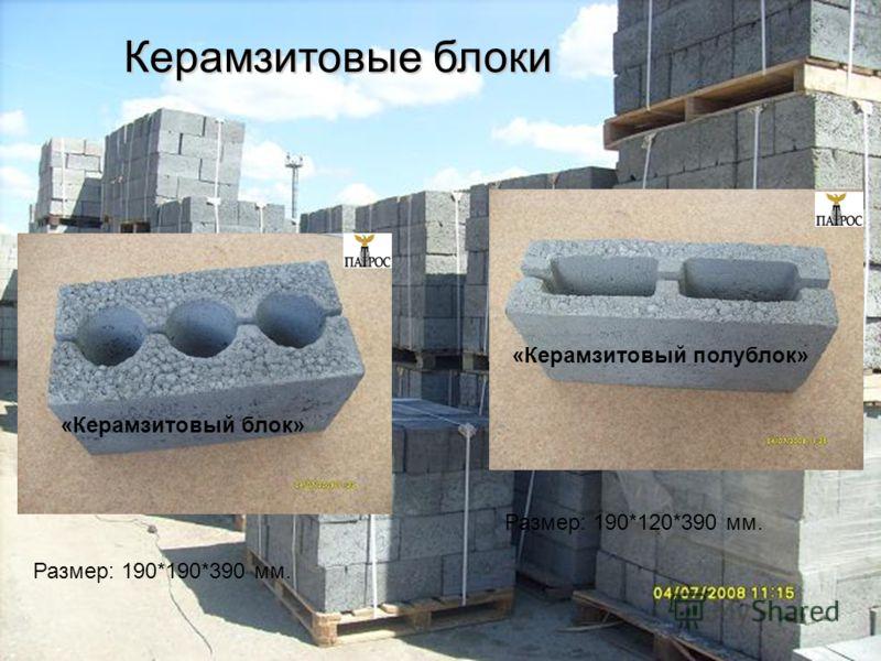 Керамзитовые блоки Размер: 190*190*390 мм. «Керамзитовый блок» «Керамзитовый полублок» Размер: 190*120*390 мм.