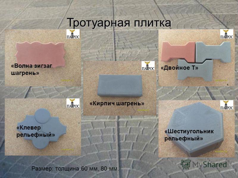 Тротуарная плитка Размер: толщина 60 мм, 80 мм. «Волна зигзаг шагрень» «Двойное Т» «Клевер рельефный» «Шестиугольник рельефный» «Кирпич шагрень»