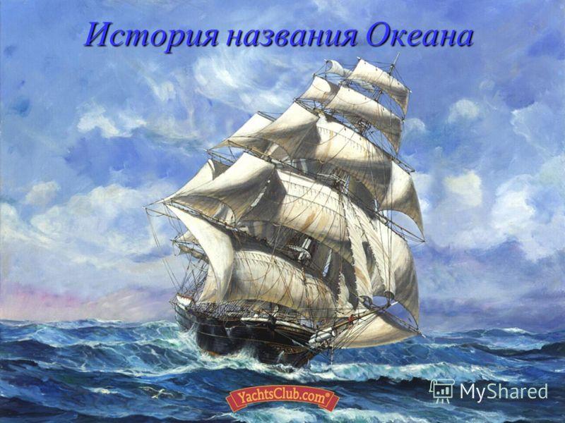 История названия Океана