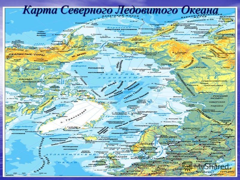 Карта Северного Ледовитого Океана