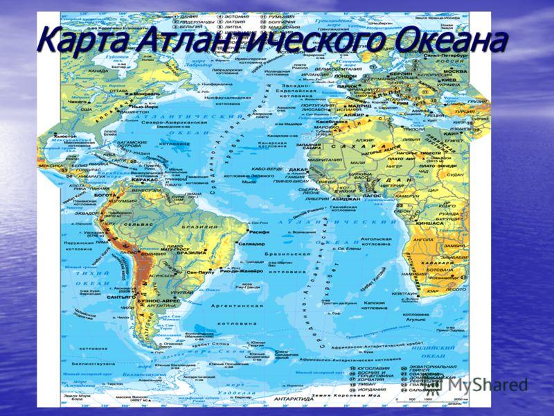 Карта Атлантического Океана
