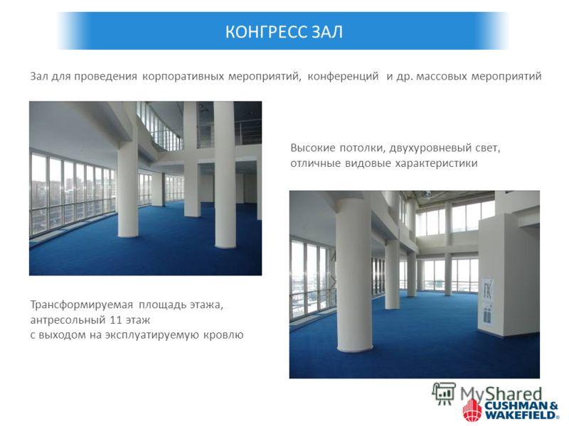 КОНГРЕСС ЗАЛ Зал для проведения корпоративных мероприятий, конференций и др. массовых мероприятий Высокие потолки, двухуровневый свет, отличные видовые характеристики Трансформируемая площадь этажа, антресольный 11 этаж с выходом на эксплуатируемую к