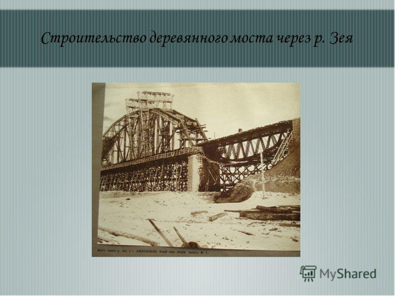 Строительство деревянного моста через р. Зея