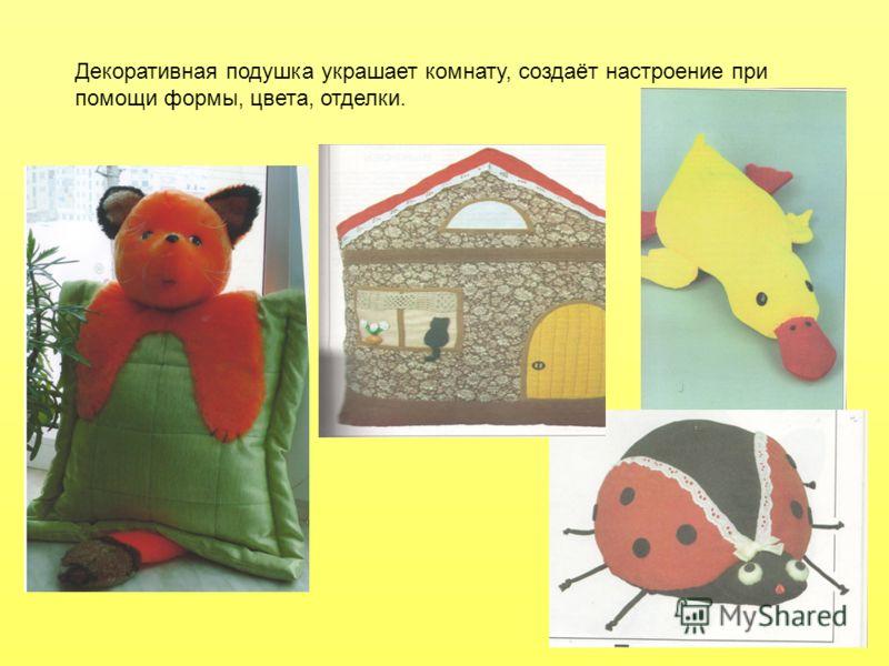 Декоративная подушка украшает комнату, создаёт настроение при помощи формы, цвета, отделки.